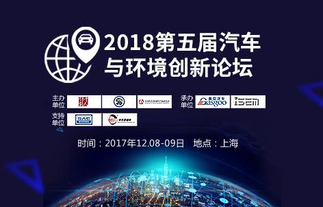 2017第五届汽车与环境创新论坛