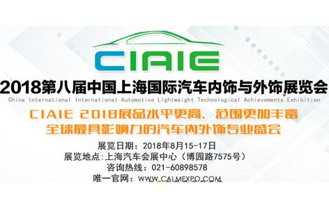 CIAIE 2018第八届上海国际汽车内饰与外饰展览会