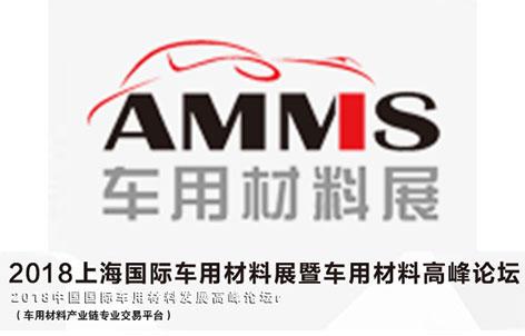 2018上海国际车用材料博览会暨车用材料高峰论坛