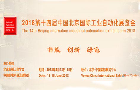第十四届中国国际工业博览会