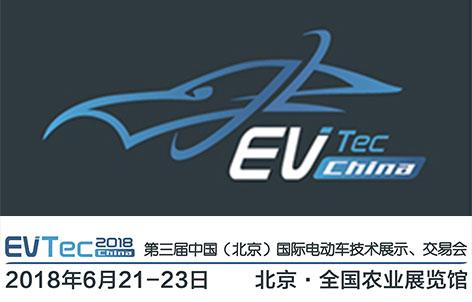 第三届中国(北京)国际电动车技术展示、交易会(EVTec China 2018)