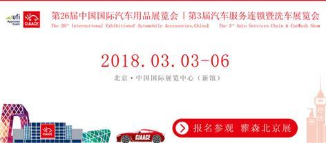 2018雅森北京汽车用品展(CIAACE 2018)