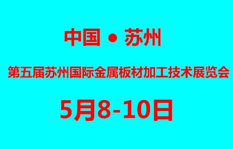 第五届苏州国际金属板材加工技术展览会