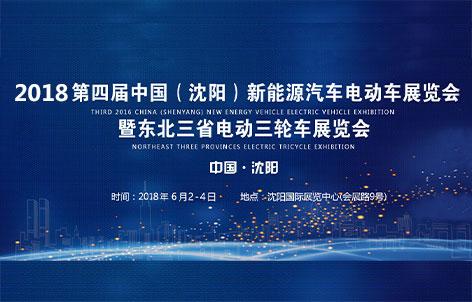 第五届中国(沈阳)国际新能源汽车电动车展览会