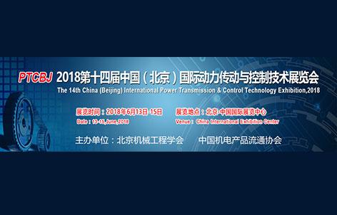 2018第十四届中国(北京)国际动力传动与控制技术展览会