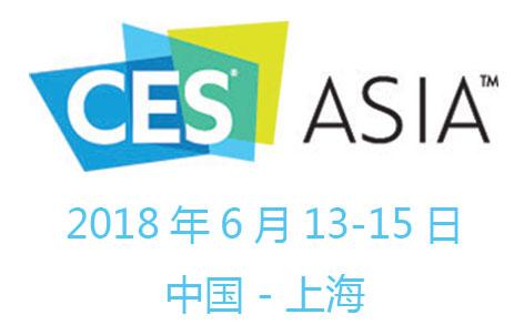 亚洲国际消费电子产品展(CES ASIA)