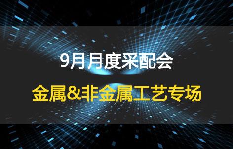 9月采配会-金属&非金属工艺专场
