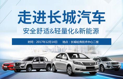 走进长城汽车-安全舒适&轻量化&新能源