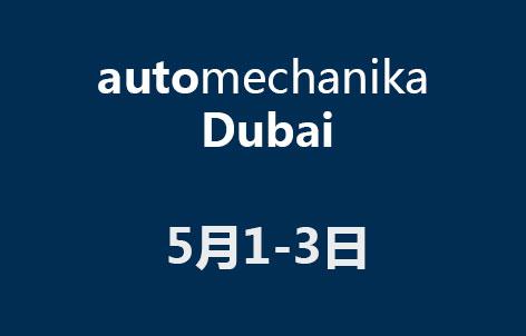 2018年法兰克福中东(迪拜)国际汽车零部件及售后服务展览会