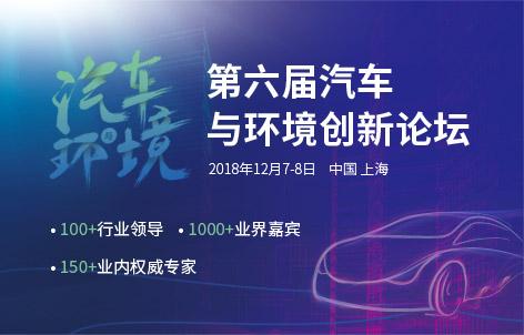 2018年第六届汽车与环境创新论坛