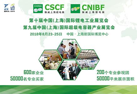 CNIBF2018第十届上海锂电展邀请函