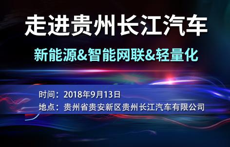 走进贵州长江汽车-新能源、智能网联、轻量化