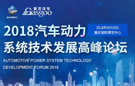 2018汽车动力系统技术发展论坛