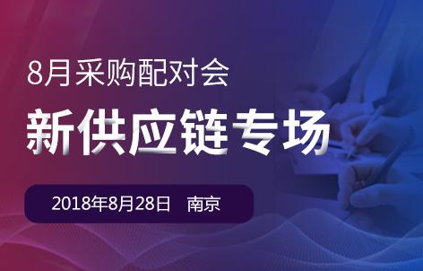8月28日采配会-新供应链专场