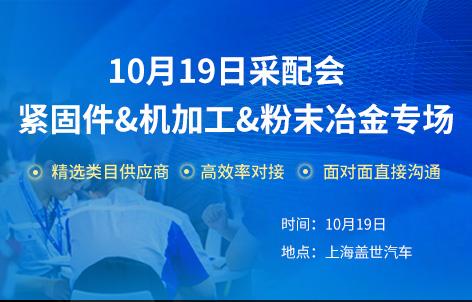 10月19日采配会-紧固件&机加工&粉末冶金专场