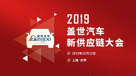2019盖世汽车新供应链大会