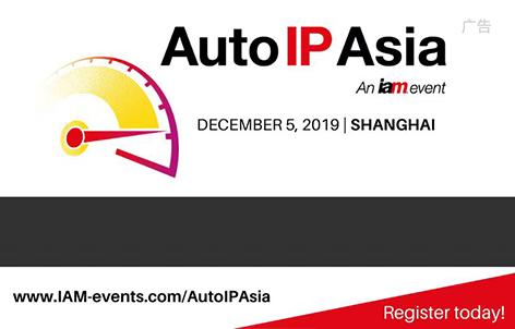 2019亚洲汽车知识产权会议