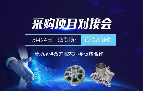 上海专场·铸造及锻造采购项目对接会