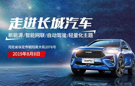走进长城汽车--新能源 智能网联 自动驾驶 轻量化专场