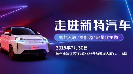 走进新特汽车-智能网联&新能源&轻量化专场