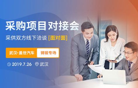 武汉·铸锻专场采购项目对接会