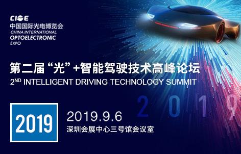 """2019第二届""""光""""+智能驾驶技术高峰论坛"""