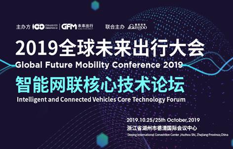 2019全球未来出行大会—智能网联核心技术论坛