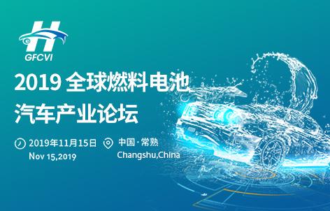 2019全球燃料电池汽车产业论坛