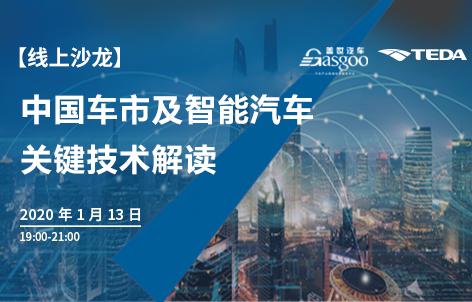 【线上沙龙】中国车市及智能网联汽车技术解析