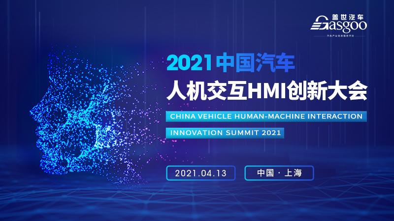 2021中国汽车人机交互HMI创新大会