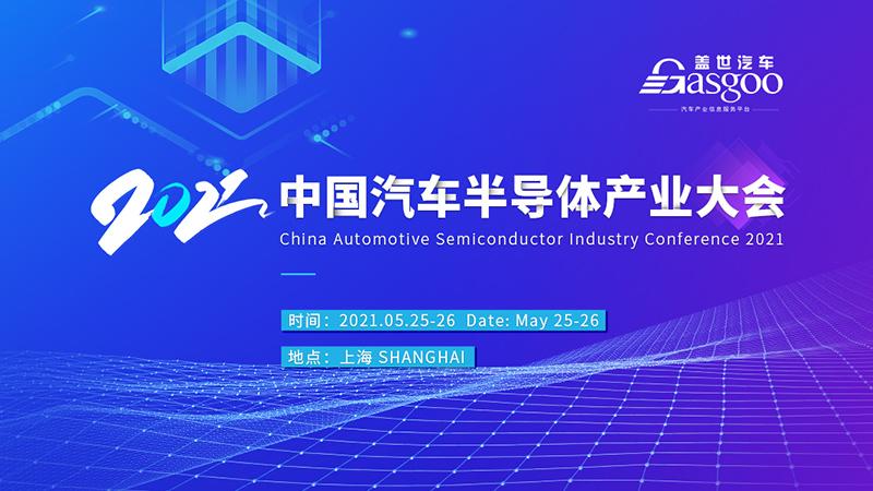2021中国汽车半导体产业大会