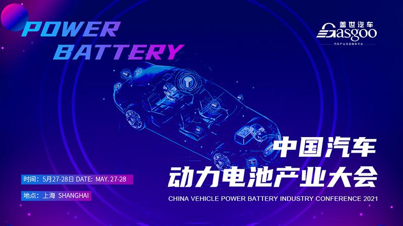 2021中国汽车动力电池产业大会