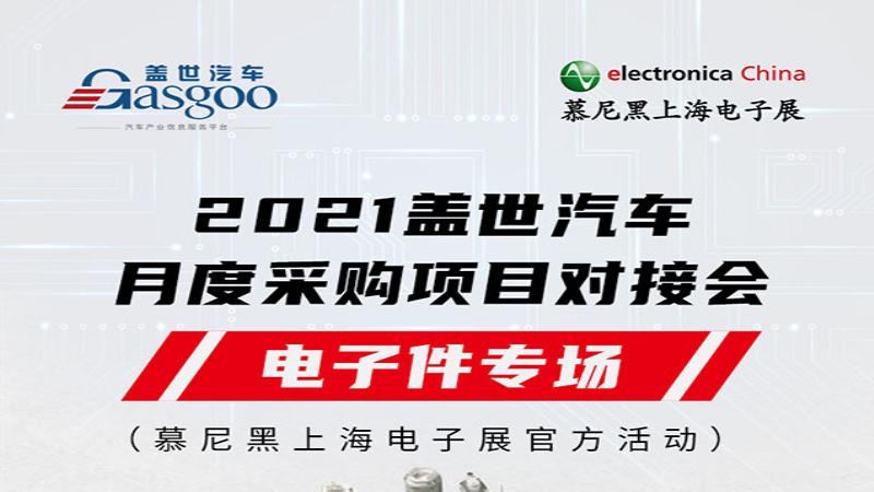 2021慕尼黑上海电子展同期盖世汽车采购项目对接会