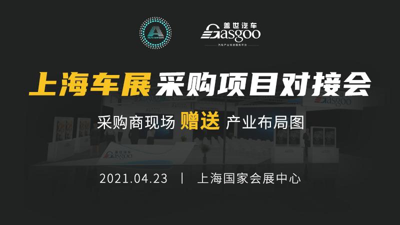 上海车展同期盖世采购项目对接会